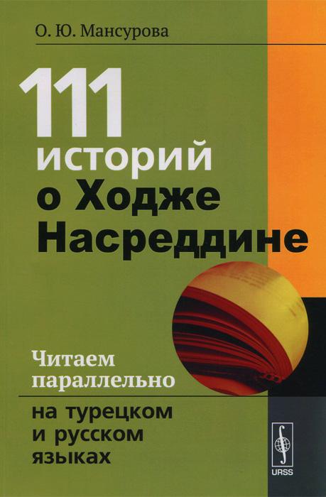 Книга 111 историй о Ходже Насреддине. Читаем параллельно на турецком и русском языках. Билингва турецко-русский. О. Ю. Мансурова