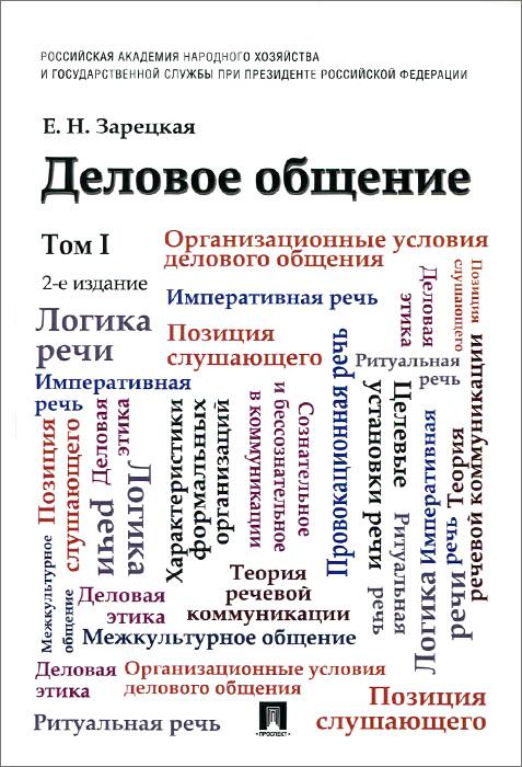 Деловое общение. Учебник. В 2 томах. Том 1