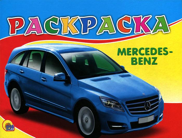 Mercedes-Benz. Раскраска