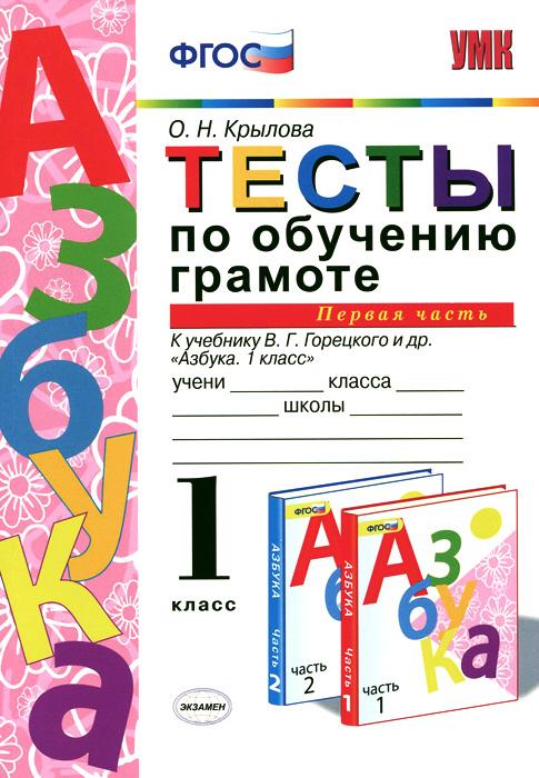 Обучение грамоте. 1 класс. Тесты. К учебнику В. Г. Горецкого и др. Часть 1