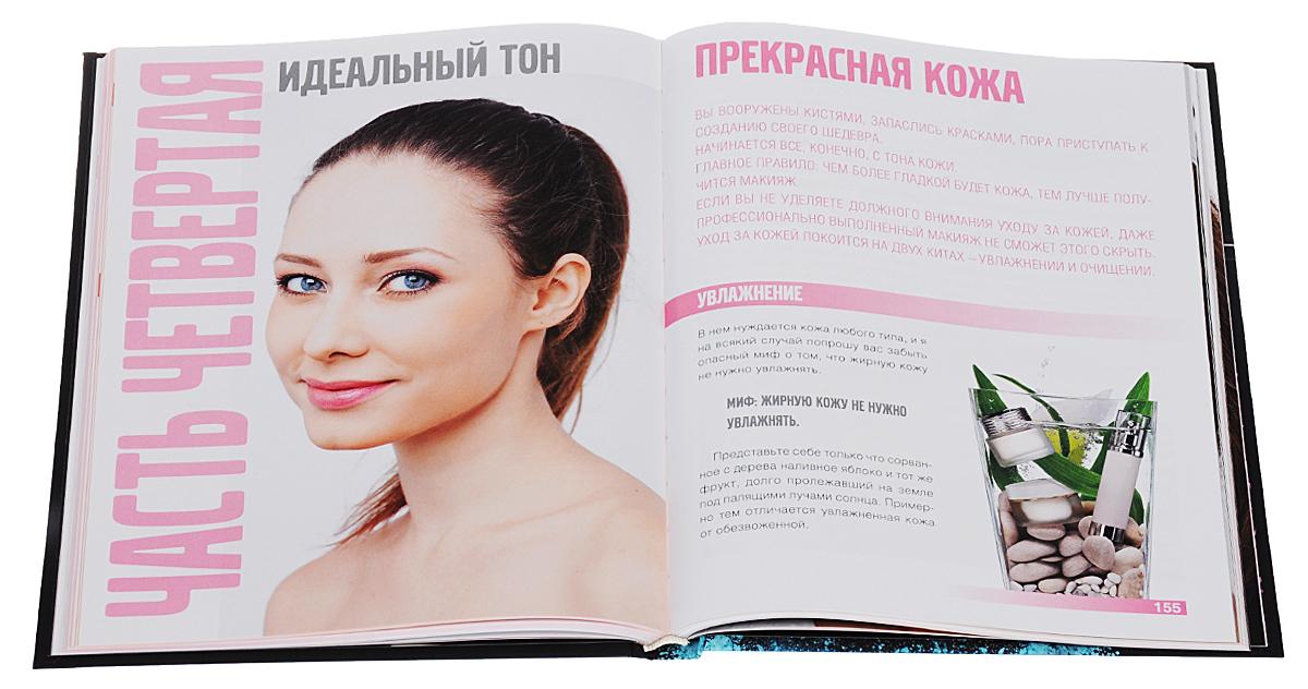 Елена Кушнир. Косметичка. Как и чем краситься