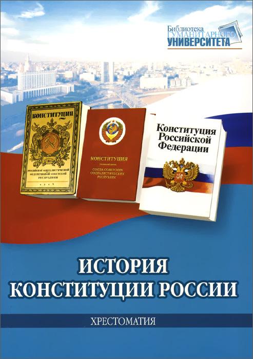 История Конституции России. Хрестоматия