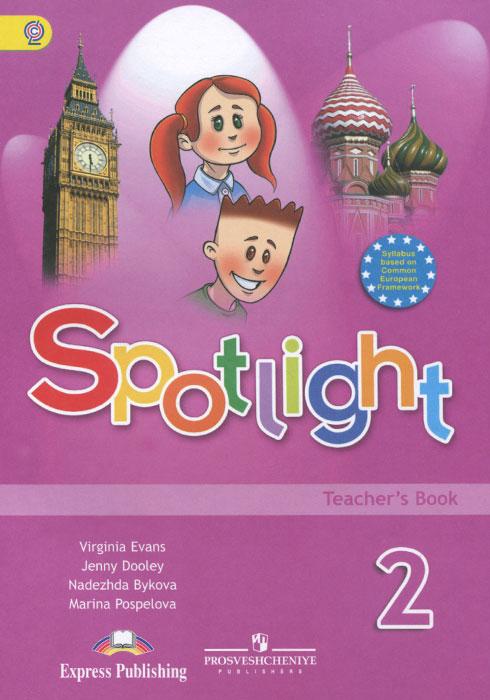 Spotlight 2: Teacher's Book / Английский язык. 2 класс. Книга для учителя
