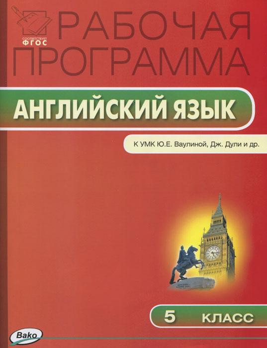 Английский язык. 5 класс. Рабочая программа. К УМК Ю.Е. Ваулиной, Дж. Дули и др.