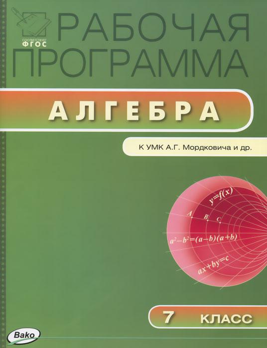 Алгебра. 7 класс. Рабочая программа. К УМК А. Г. Мордковича и др.
