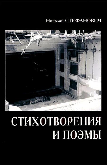 Николай Стефанович Николай Стефанович. Стихотворения и поэмы