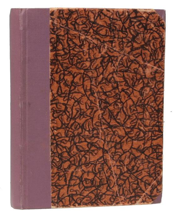 Заветная библиотека. Альманах-хрестоматия (конволют) с н алфераки очерки утиных охот