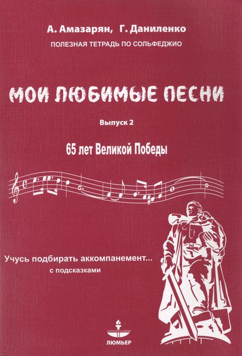 Мои любимые песни. Учусь подбирать аккомпанемент... с подсказками. Учебное пособие. Выпуск 2