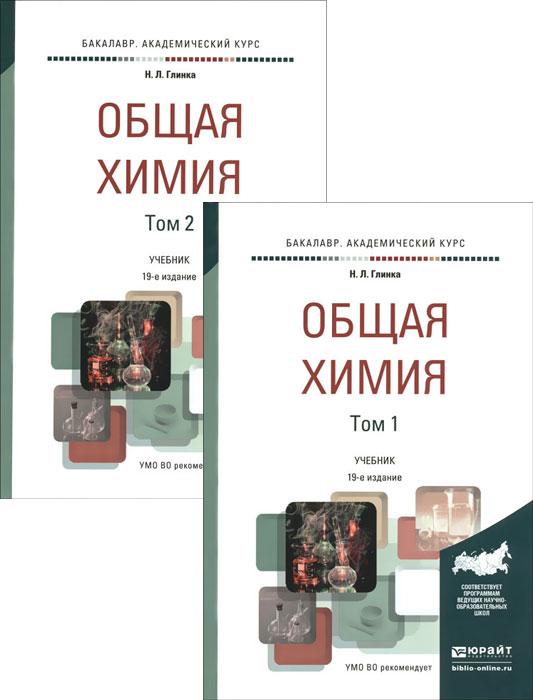 Общая химия. Учебник. В 2 томах (комплект)
