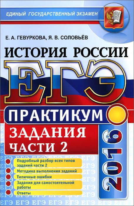 ЕГЭ 2016. История России. Практикум. Задания части 2