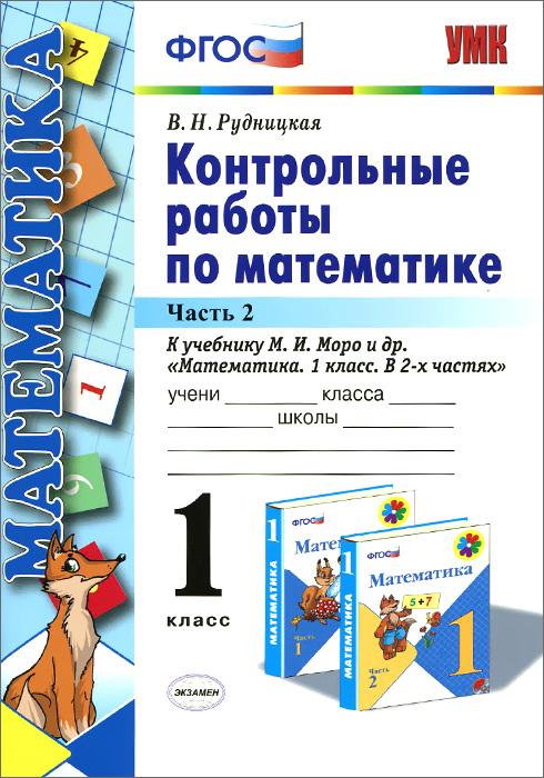 Математика. 1 класс. Контрольные работы. К учебнику М. И. Моро и др. В 2 частях. Часть 2