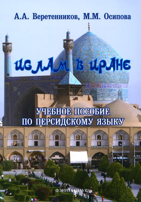 Ислам в Иране. Учебное пособие по персидскому языку