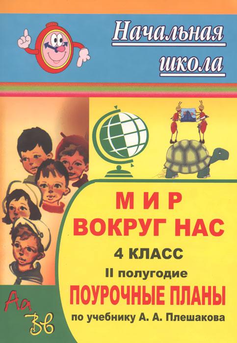 Мир вокруг нас. 4 класс. Поурочные планы по учебнику А. А. Плешакова. 2 полугодие