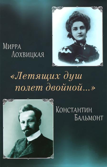 """Книга """"Летящих душ полет двойной..."""" Поэтическая перекличка. Мирра Лохвицкая, Константин Бальмонт"""