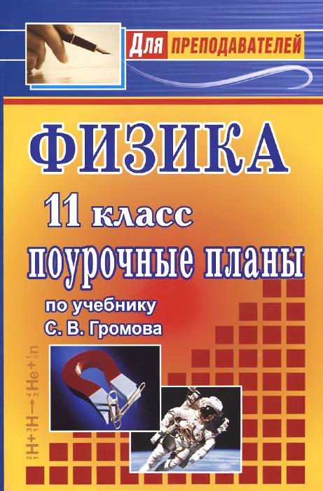 Физика. 11 класс. Поурочные планы по учебнику С. В. Громова