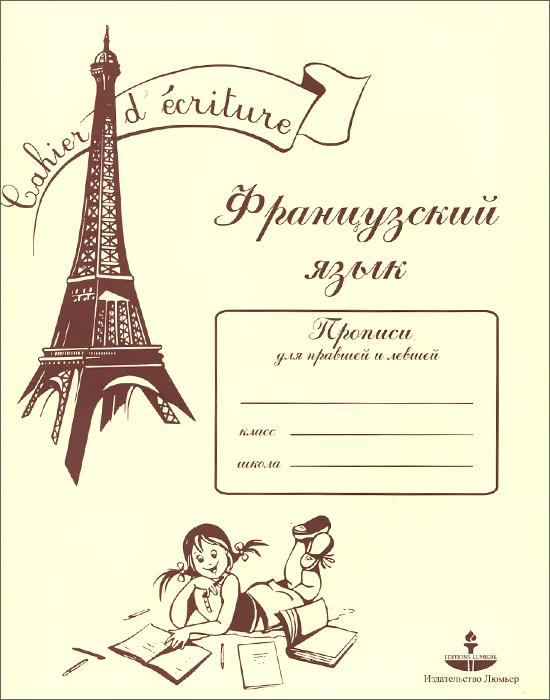 Французский язык. Прописи для правшей и левшей
