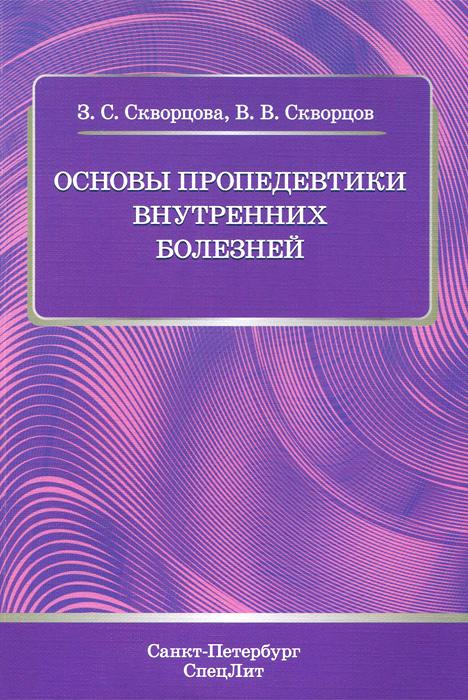 Основы пропедевтики внутренних болезней. Учебное пособие