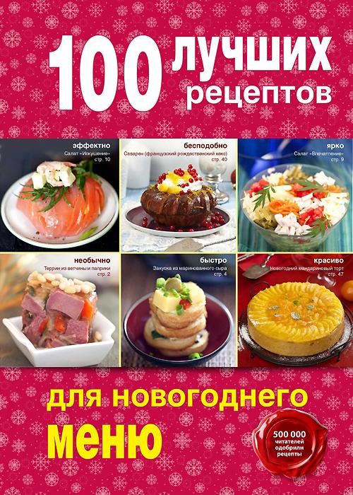 100 лучших рецептов для новогоднего меню  загребина г сценарий новогоднего праздника вып 3