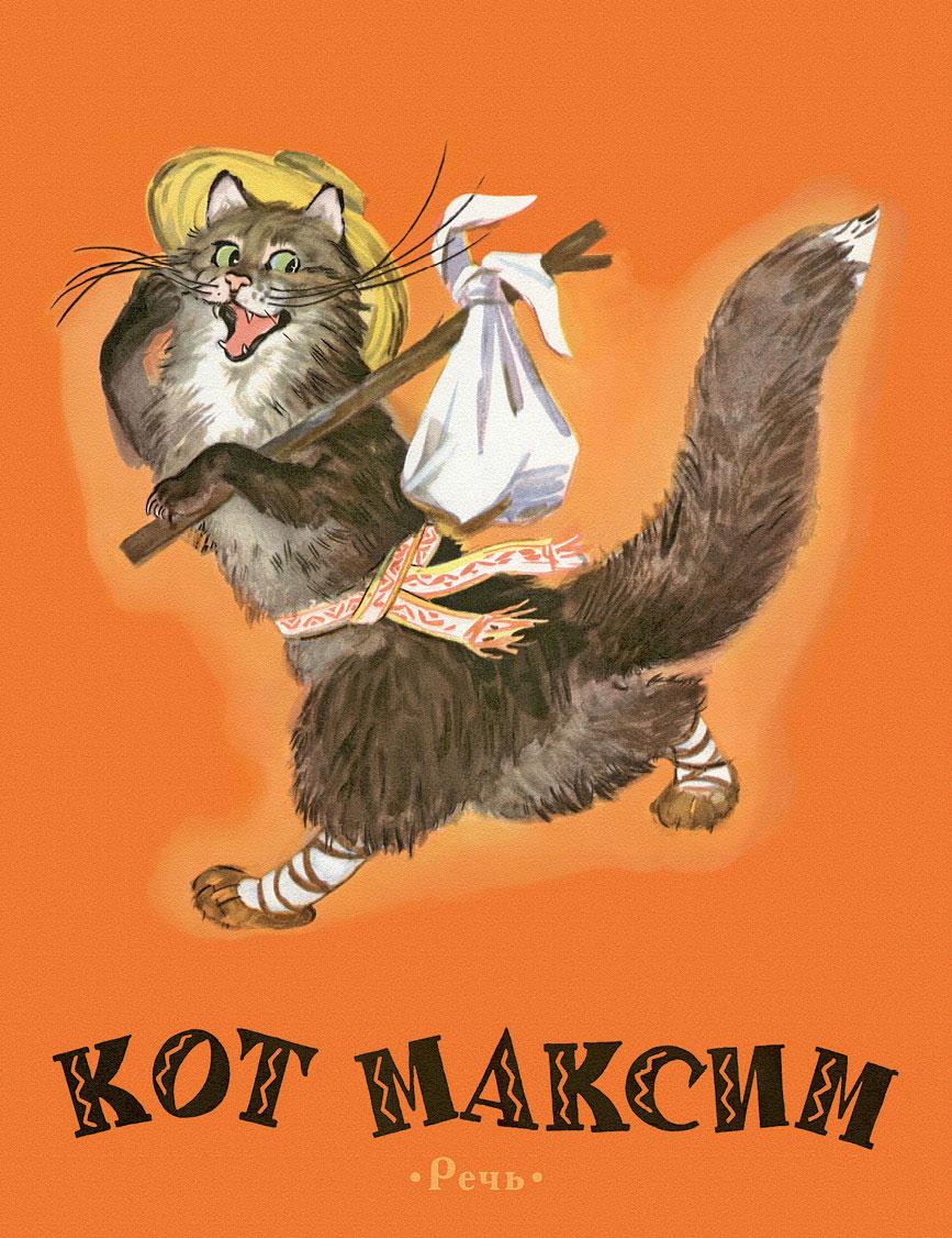 Кот Максим