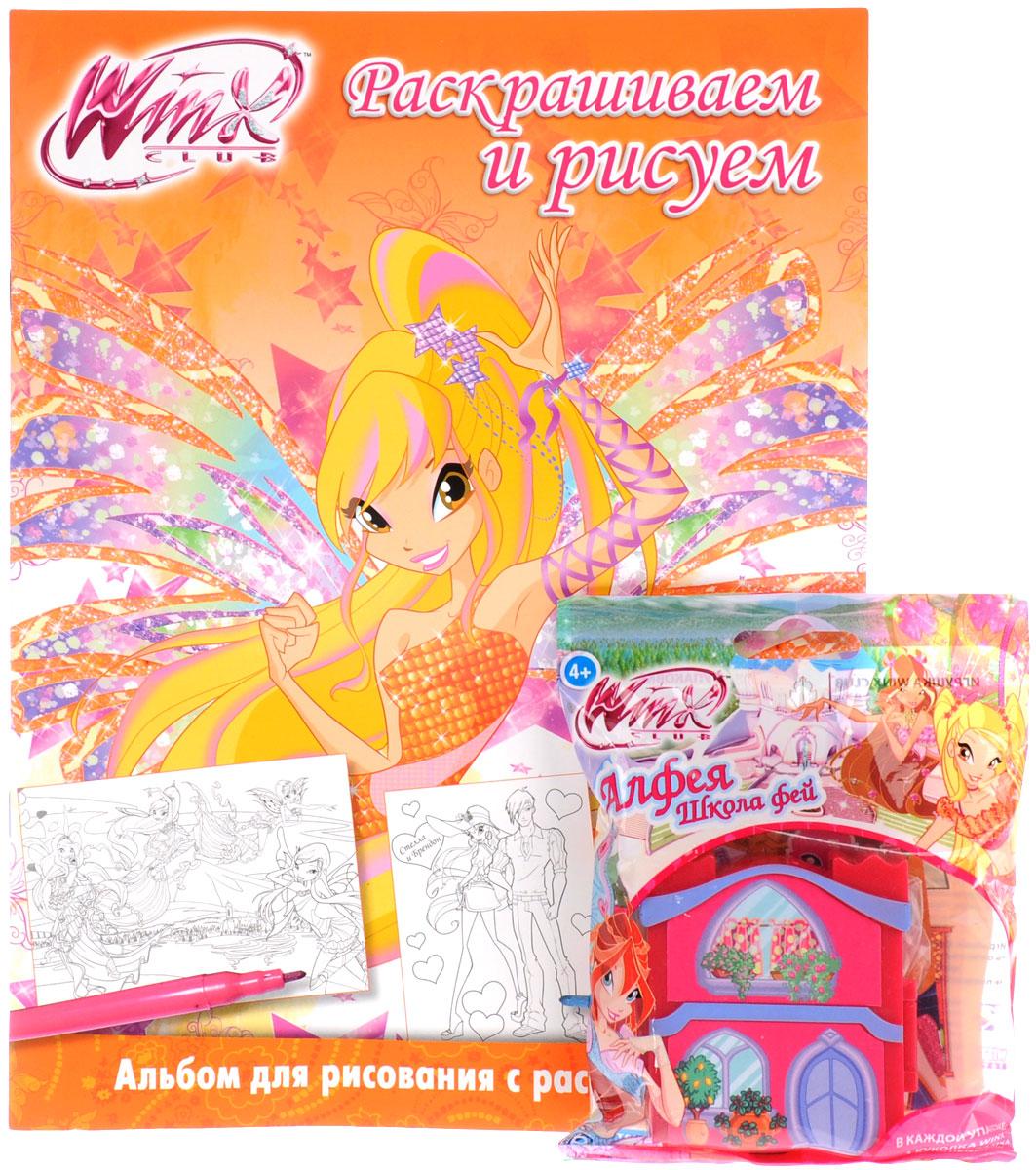 Winx Club. Раскрашиваем и рисуем. Альбом для рисования с раскрасками. Выпуск 5 (+ игрушка)