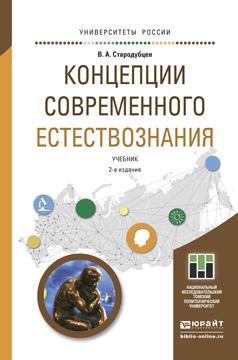 Концепции современного естествознания. Учебник для академического бакалавриата
