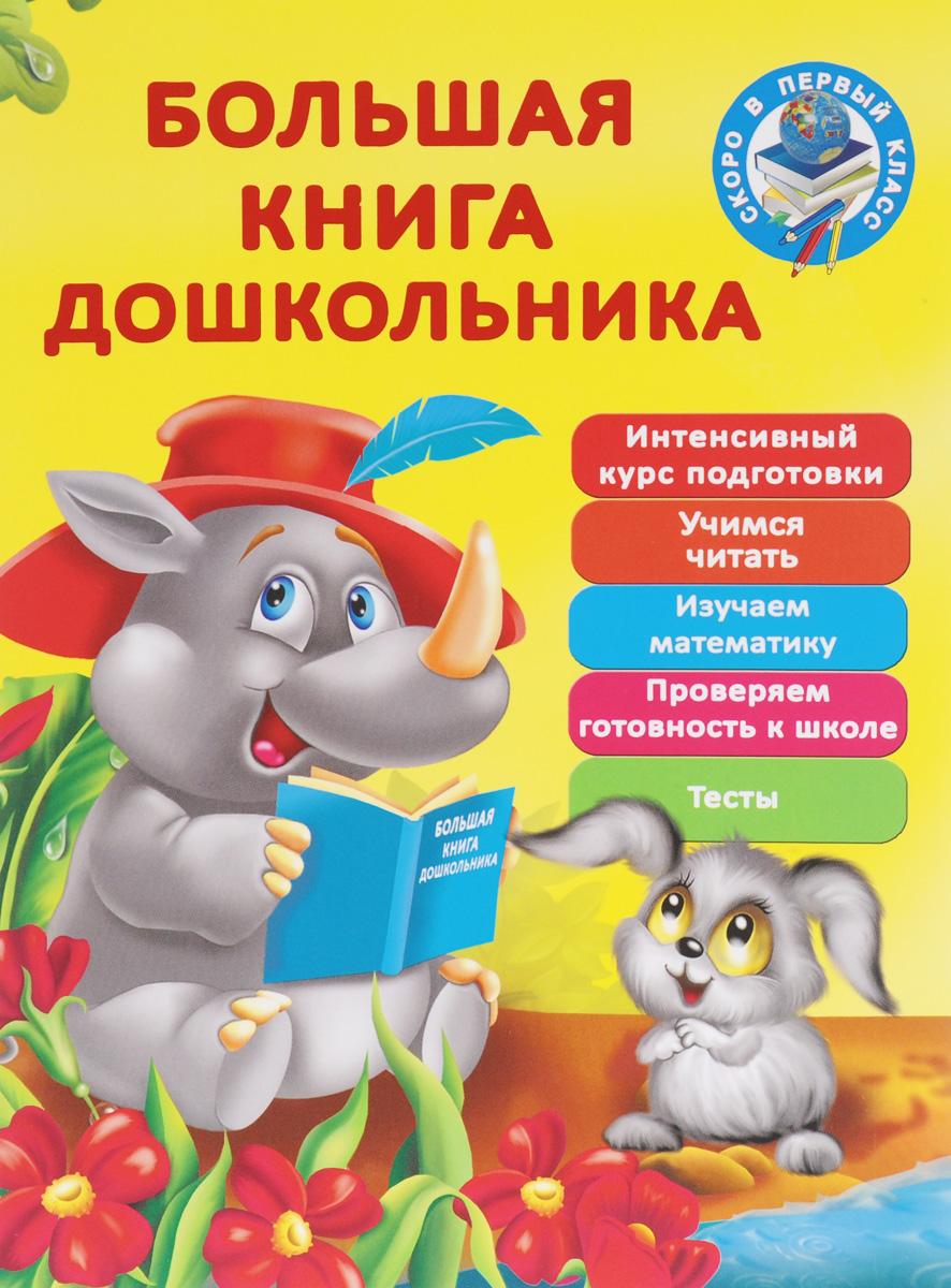Тартаковская Зинаида Давыдовна Большая книга дошкольника  умная книга для дошкольника