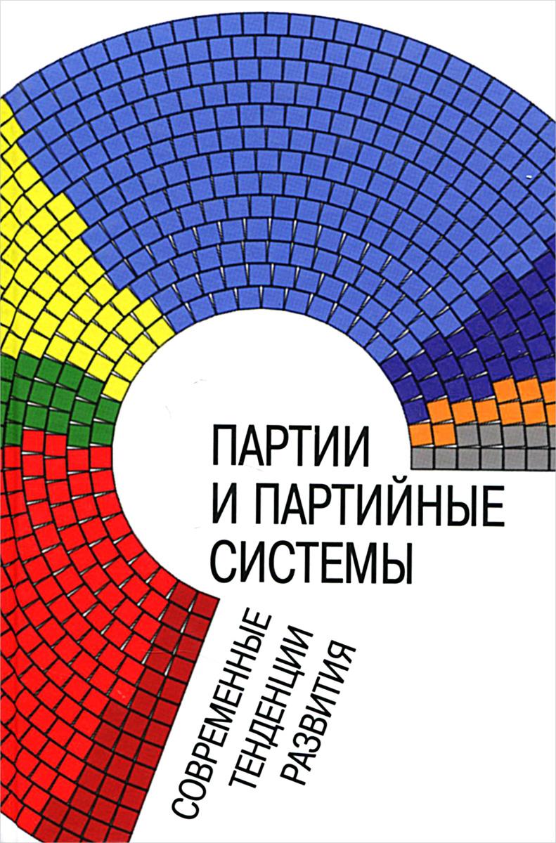 Партии и партийные системы. Современные тенденции развития т а батрова современные тенденции развития торгового права