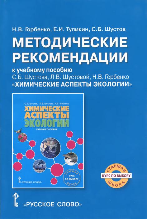 Методические рекомендации к учебному пособию С. Б. Шустова, Л. А. Шустовой, Н. А. Горбенко