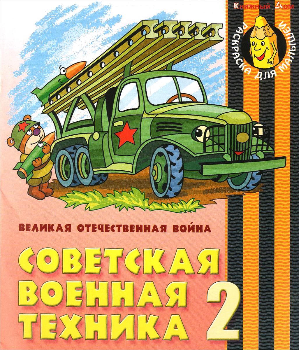Советская военная техника 2