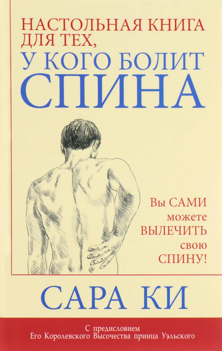 Сара Ки Настольная книга для тех, у кого болит спина