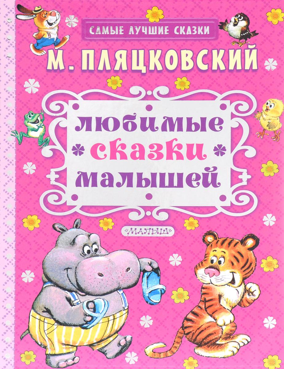 все цены на  М. Пляцковский М. Пляцковский. Любимые сказки малышей  в интернете