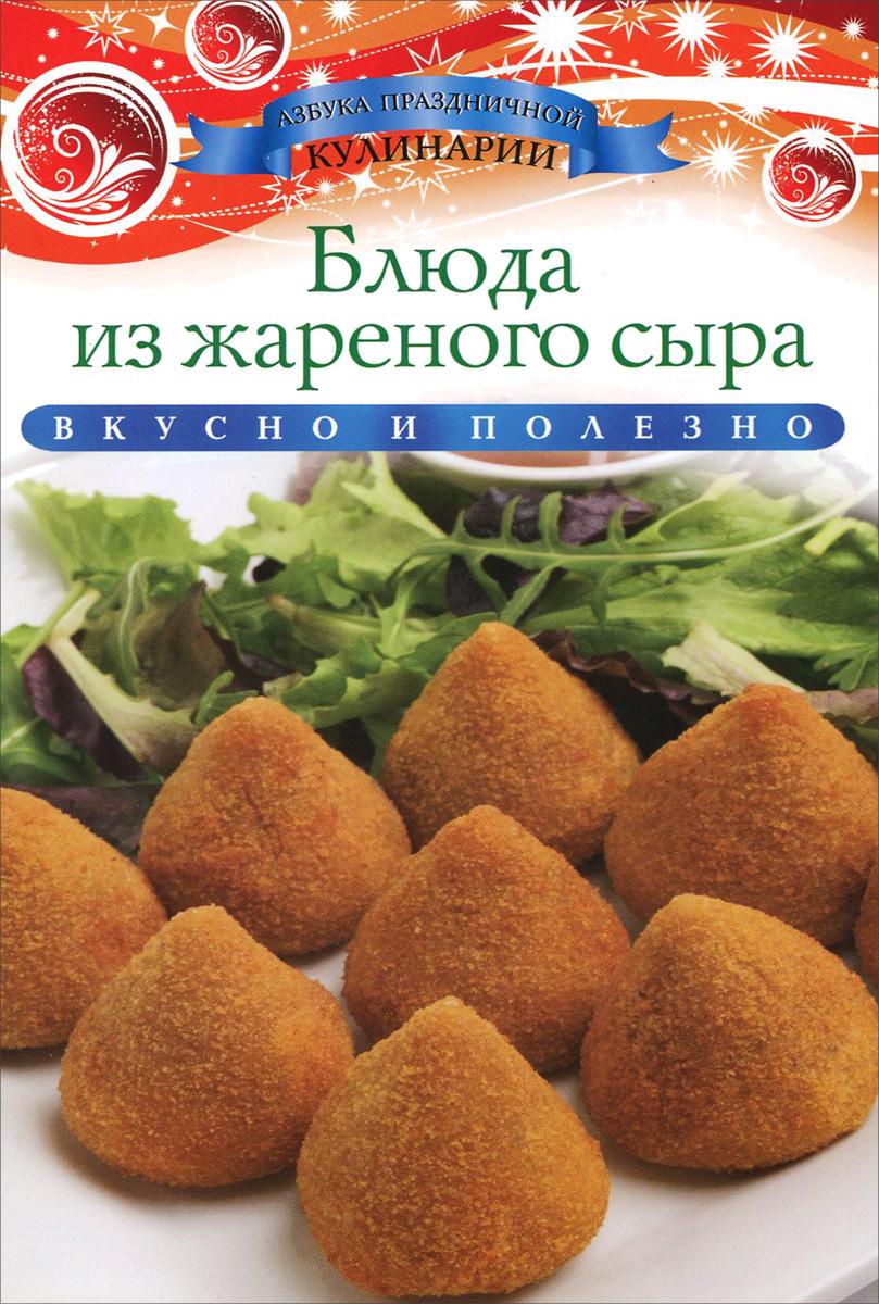 Ксения Любомирова. Блюда из жареного сыра
