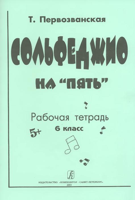 Сольфеджио на