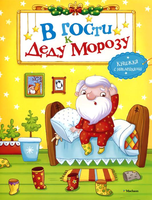 В гости к Деду Морозу (+ наклейки)