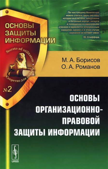 Основы организационно-правовой защиты информации. Учебное пособие