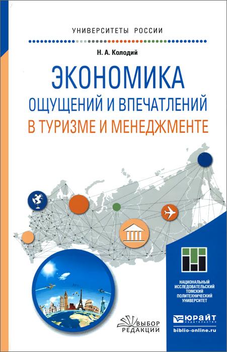 Экономика ощущений и впечатлений в туризме и менеджменте. Учебное пособие