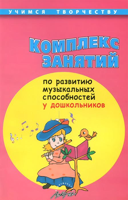 Комплекс занятий по развитию музыкальных способностей у дошкольников