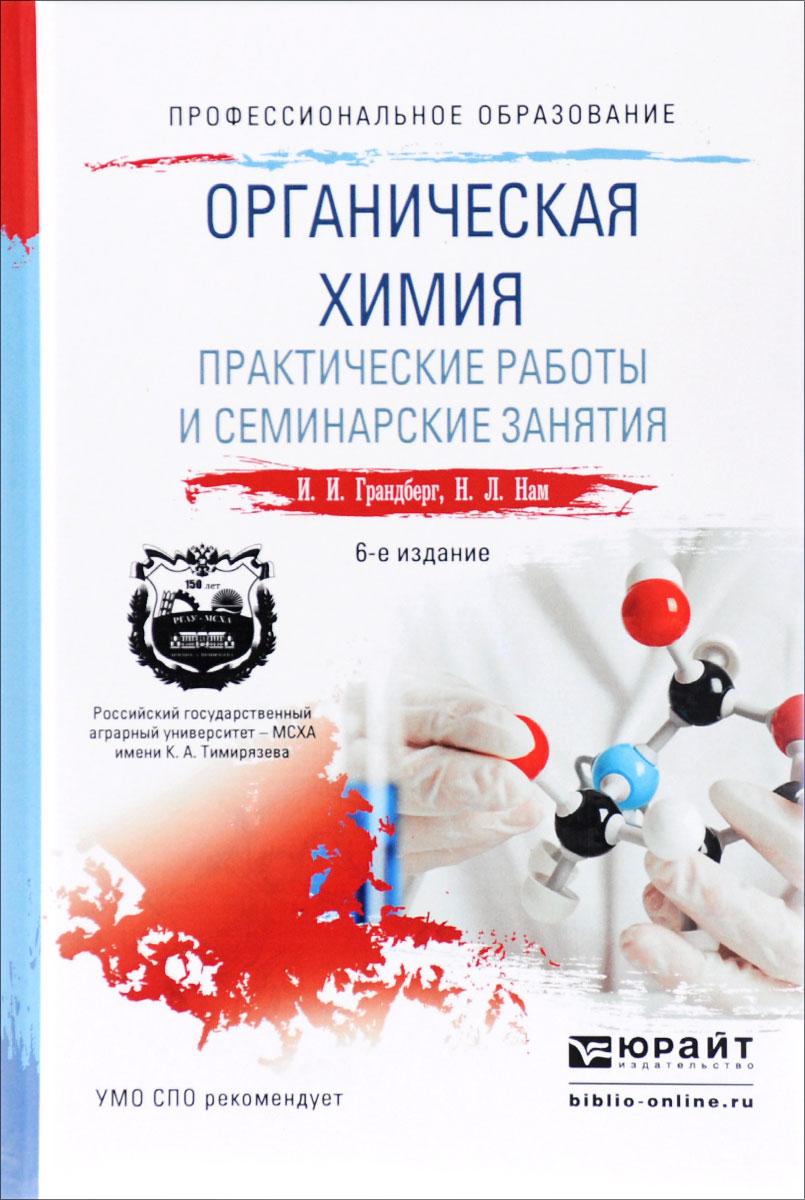 Органическая химия. Практические работы и семинарские занятия. Учебное пособие