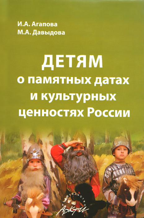 Детям о памятных датах и культурных ценностях России