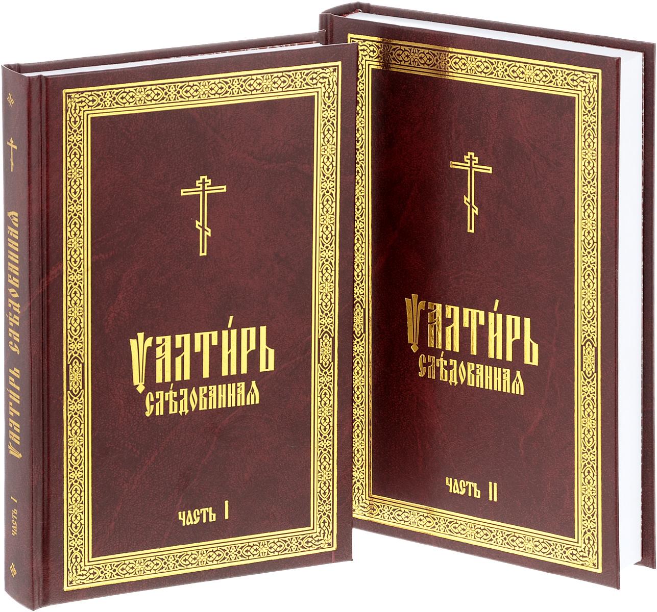 Псалтирь следованная (комплект из 2 книг)  опасные связи комплект из 2 книг