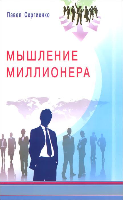 Павел Сергиенко Мышление миллионера