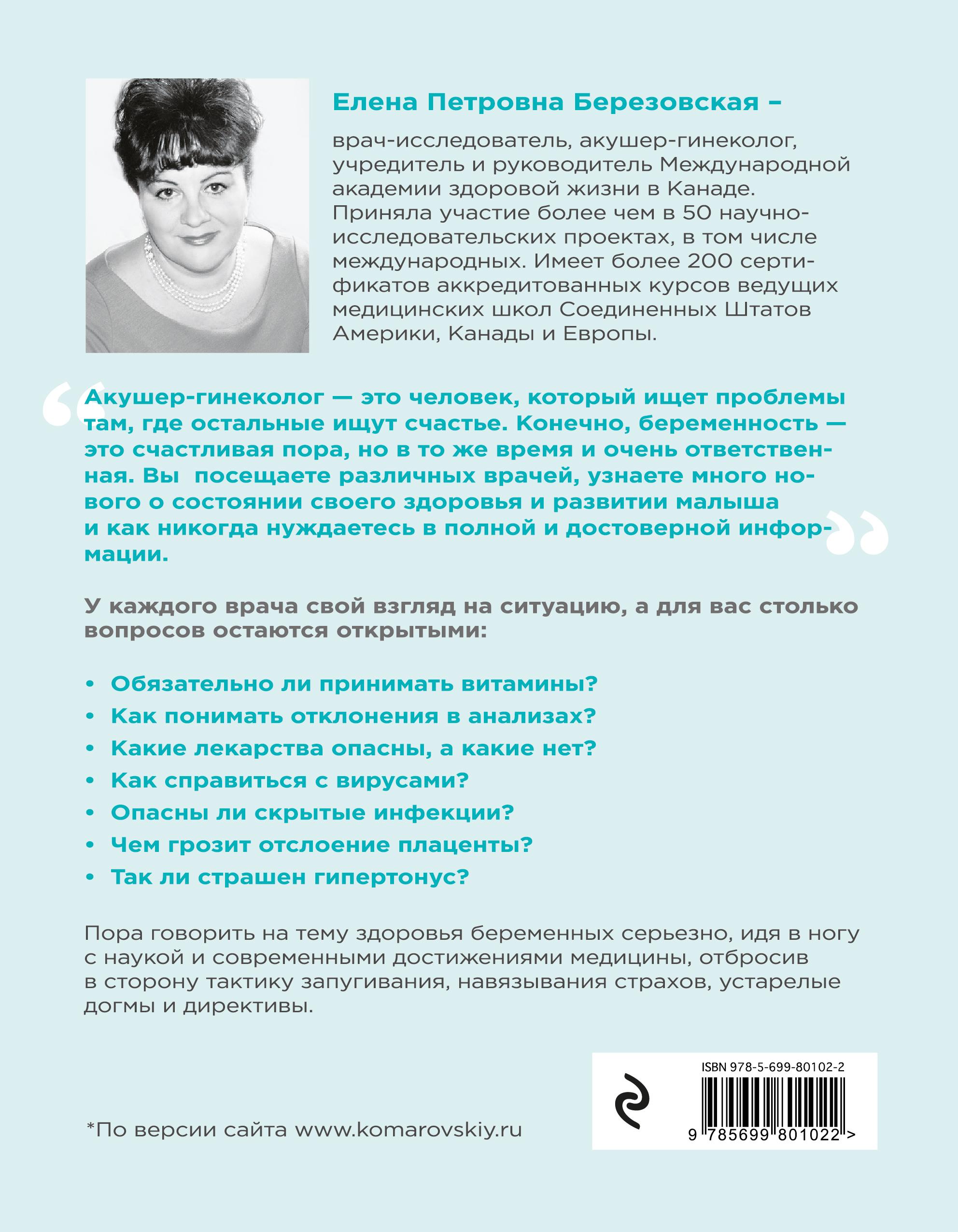 Е. П. Березовская. 9 месяцев счастья. Настольное пособие для беременных женщин