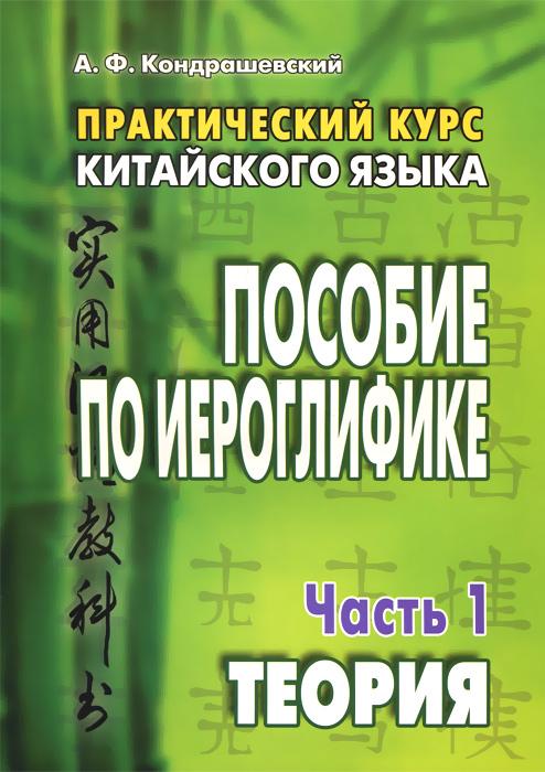 Китайский язык. Практический курс. Пособие по иероглифике. В 2 частях. Часть 1. Теория