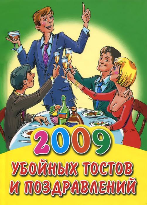 2009 убойных тостов и поздравлений