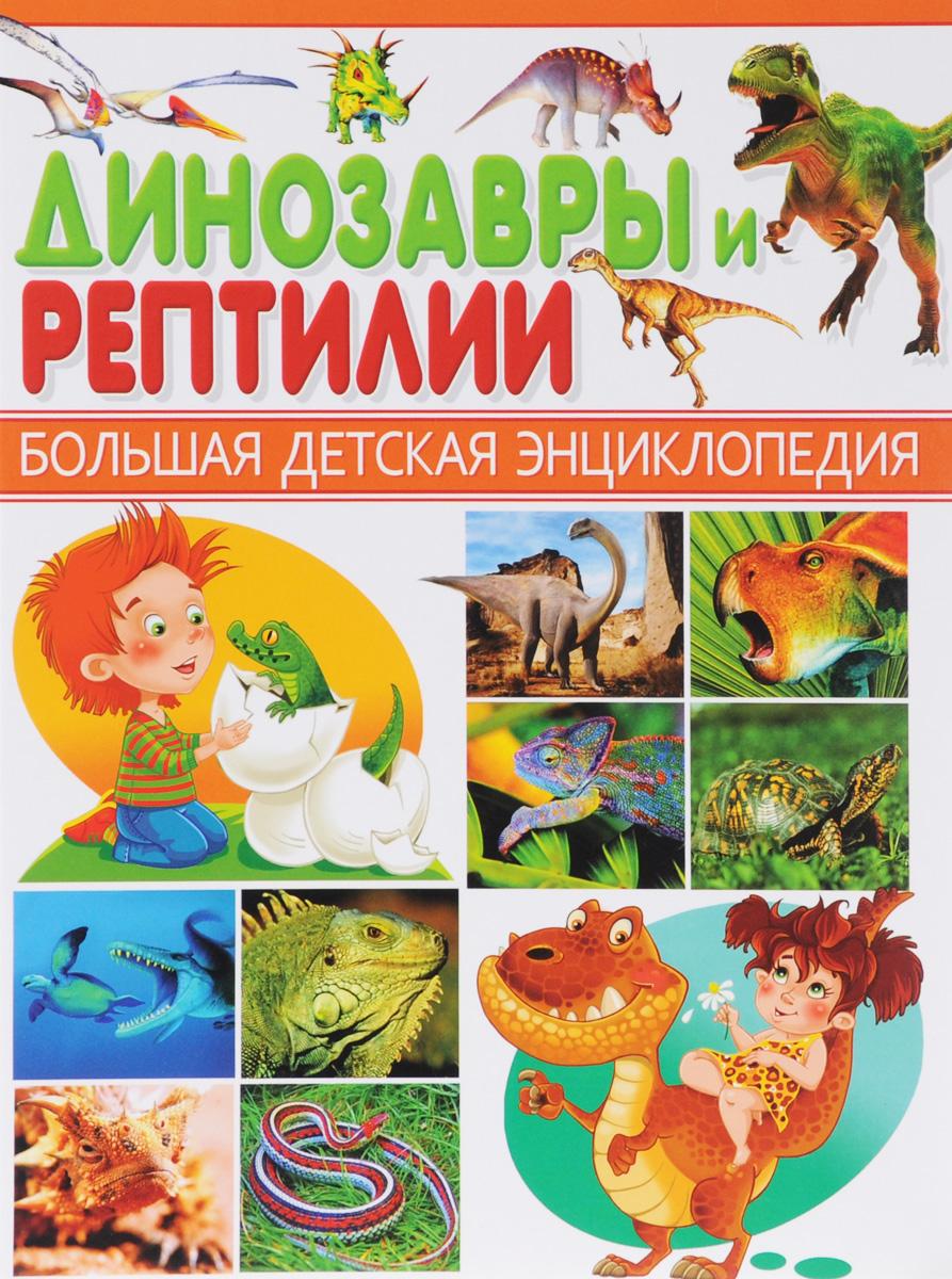 Динозавры и рептилии. Большая детская энциклопедия