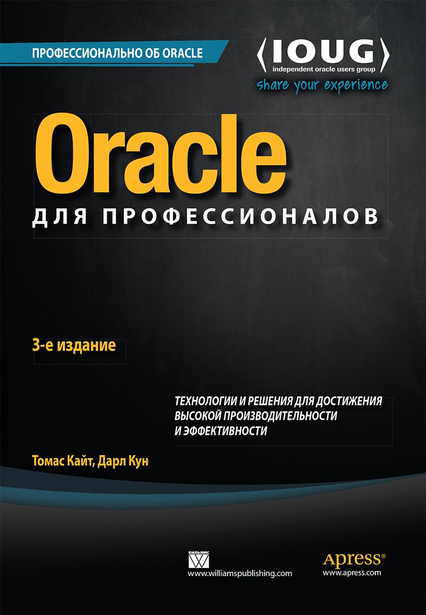 Томас Кайт, Дарл Кун. Oracle для профессионалов. Технологии и решения для достижения высокой производительности и эффективности