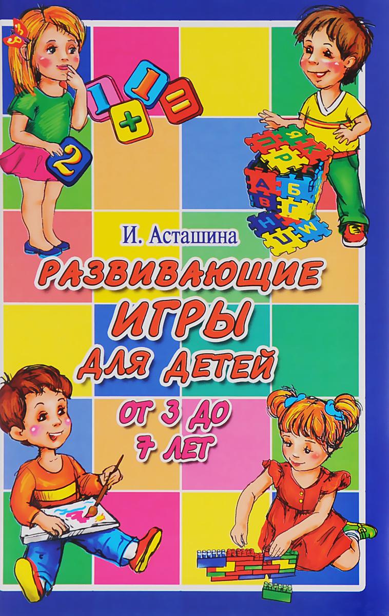 Развивающие игры для детей от 3 до 7 лет