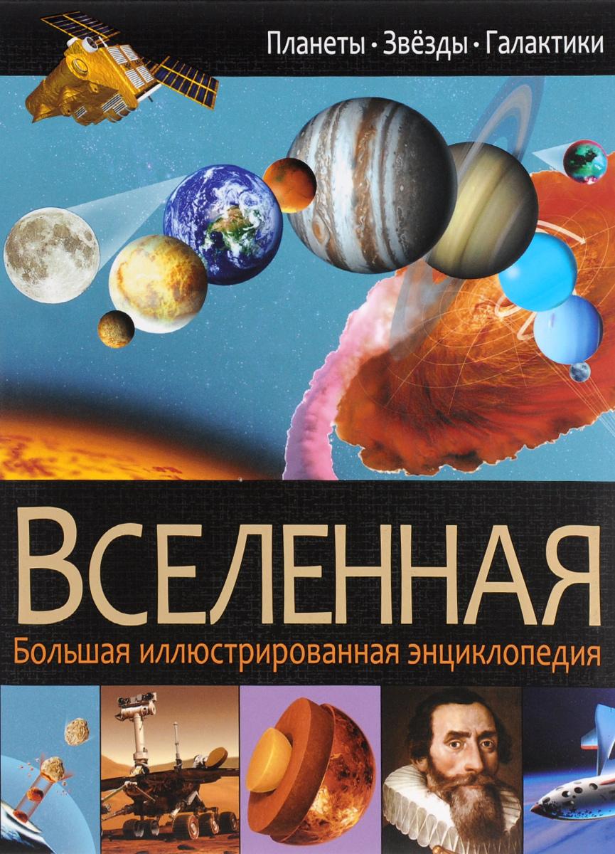 Вселенная о в завязкин в и щенников наша планета наша вселенная
