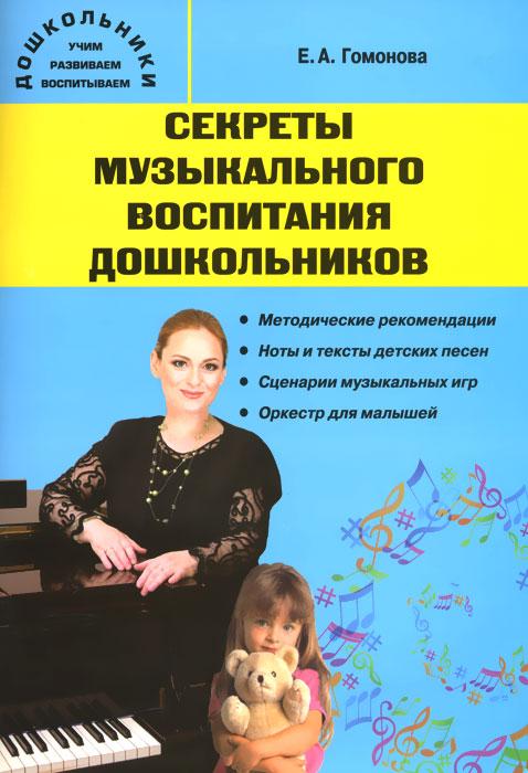 Секреты музыкального воспитания дошкольников (музыкальный сборник)