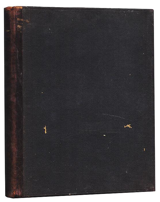 Бабочки Европы0120710Санкт-Петербург, 1904 год. Издание Товарищества М. О. Вольф.Иллюстрированное издание с 18 хромолитографированными таблицами и 24 рисунками.Владельческий переплет.Сохранность хорошая.Книга эта имеет целью дать начинающему руководство для собирания и распознавания наиболее обычных и часто встречающихся бабочек. Имея ввиду, таким образом, цели преимущественно практические, автор иногда упускает из виду цели научные, но мы не сочли нужным делать изменения ивносить поправки в этом направлении, так как в руководстве, имеющем в виду практику, такие пробелы имеют значение второстепенное. Но мысочли не лишним дополнить практические указания автора там, где он является, на наш взгляд, слишком кратким или односторонним, а равноприбавить несколько новых рисунков. Затем, добавлены также сведения касательно бабочек, встречающихся в России, в частности в Спб.Губернии.Изучение местной фауны не может быть задачей университетских лабораторий, преследующих иные цели, и является прекрасным полемдеятельности для любителя. Многие выдающееся фаунисты начинали свою деятельность с коллекционирования насекомых.Но весьма важно, чтоб это коллекционирование в самом начале своем не носило характера собирания марок, как выражается Геккель, а былоосмысленным и сознательным делом. Книжка Борециуса именно поможет внести эту осмысленность и сознательность в труд начинающеголюбителя природы.Не подлежит вывозу за пределы Российской Федерации.